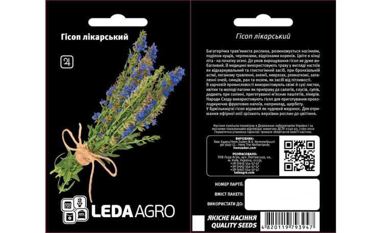 Гисоп лекарственный Leda Agro