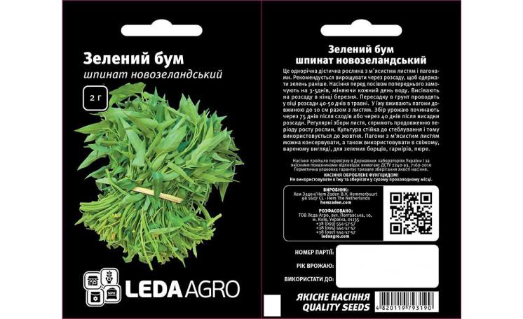 Шпинат Зеленый Бум Leda Agro