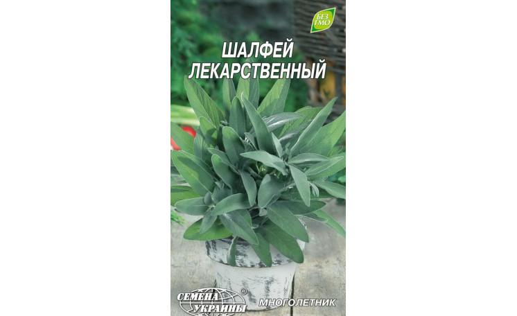 Шалфей лекарственный (Семена Украины)