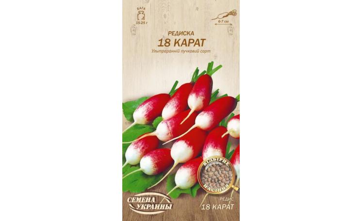 Редис 18 карат (Семена Украины)