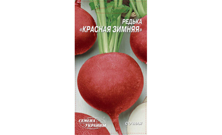 Редька Красная зимняя Семена Украины
