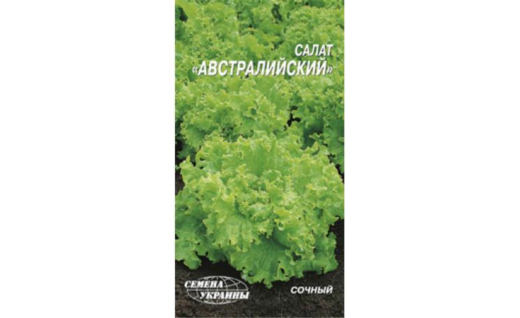 Салат Австралийский Семена Украины
