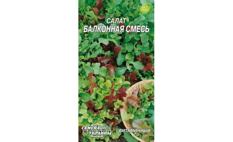 Салат Балконный смесь Семена Украины
