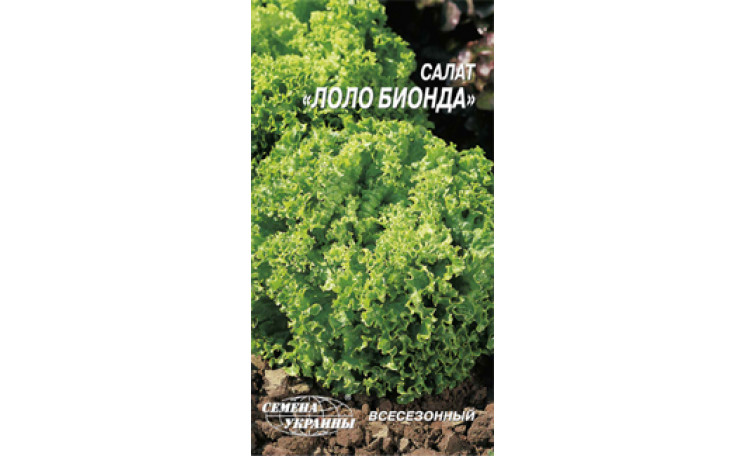Салат Лоло Бионда Семена Украины
