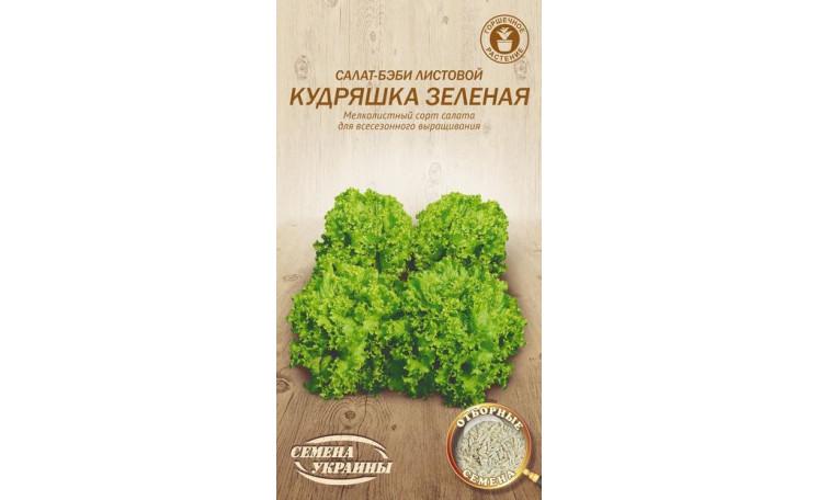 Салат Беби Кудряшка зеленая Семена Украины