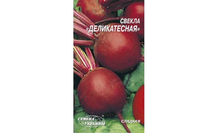 Свекла Деликатесная Семена Украины