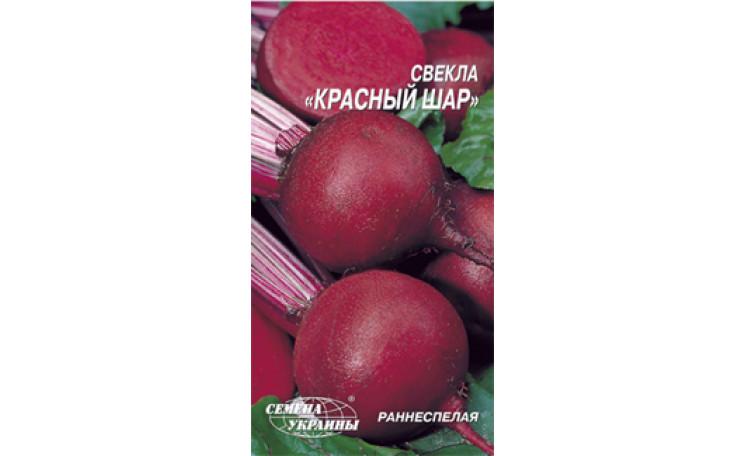 Свекла Красный шар Семена Украины