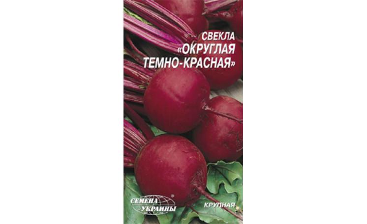Свекла Округлая темно-красная Семена Украины