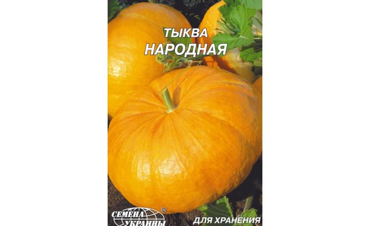 Тыква Народная Семена Украины