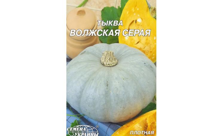 Тыква Волжская серая Семена Украины