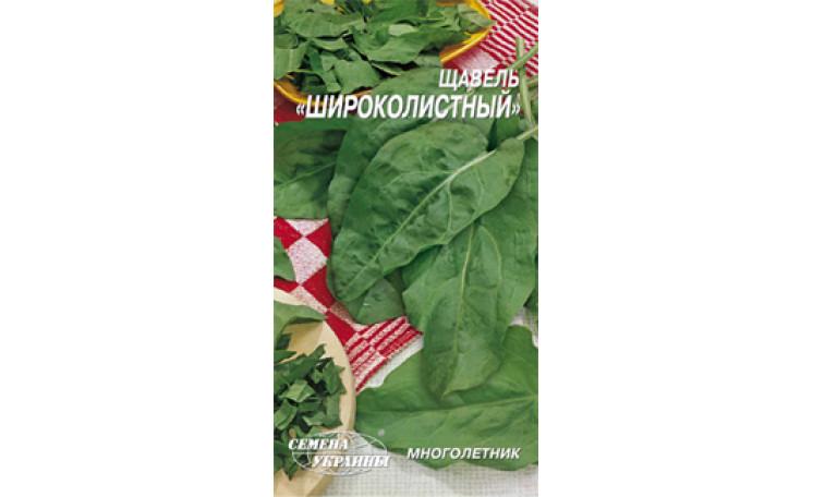 Щавель Широколистный Семена Украины