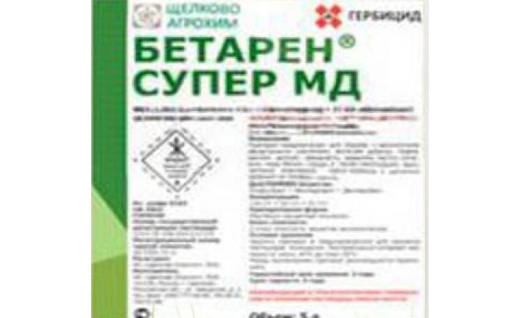 """Бетарен Супер МД Гербицид от Агромагазина """"Фазенда"""""""