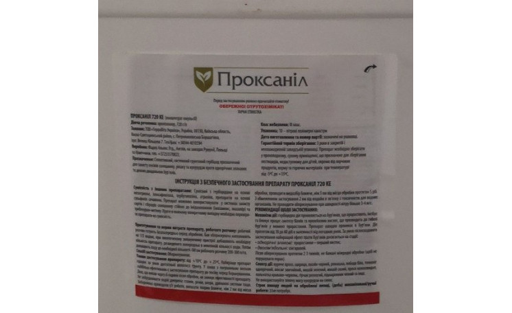 """Проксанил 720 Гербицид от Агромагазина """"Фазенда"""""""