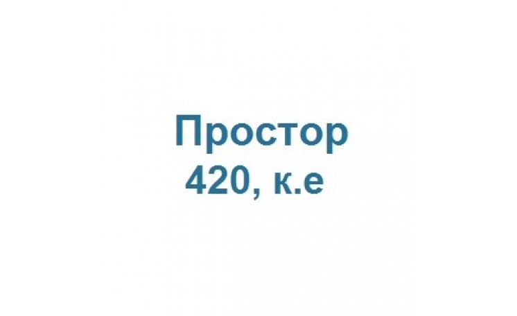 "Простор Инсектицид от Агромагазина ""Фазенда"""
