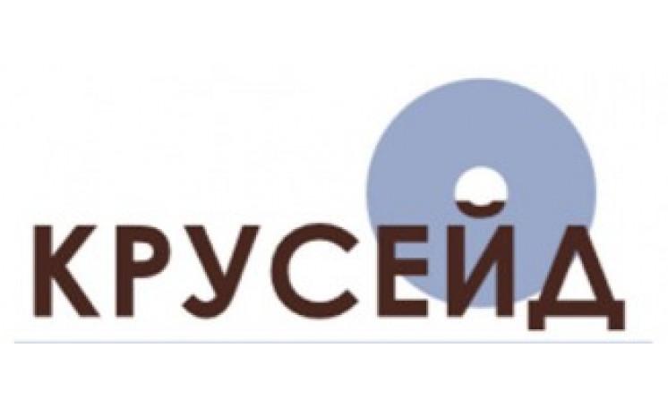 Крусейд Прилипатель