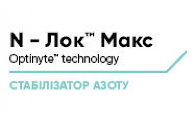 N-Лок Макс Стабилизатор азота