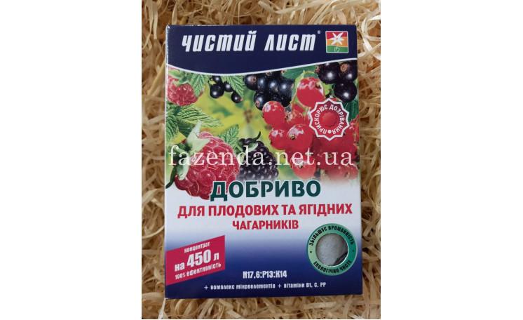 Чистый лист Удобрение для плодовых и ягодных