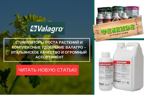 Стимуляторы роста растений и комплексные удобрение Валагро – итальянское качество и большой ассортимент.