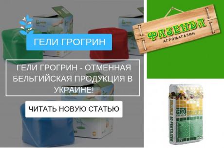 Гели ГроГрин – отменная бельгийская продукция в Украине!
